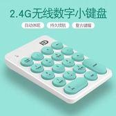 數字鍵盤 2.4G無線數字小鍵盤 財務會計筆記本電腦外接迷你USB朋克數字鍵盤 智慧e家