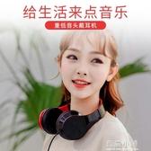 奇聯 Q4 手機耳機 頭戴式電腦耳麥有線吃雞帶話筒游戲音樂通用 QM 藍嵐小鋪