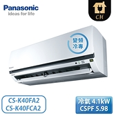 [Panasonic 國際牌]6坪 K標準系列 變頻冷專壁掛 一對一冷氣 CS-K40FA2/CU-K40FCA2