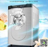 冰淇淋機 格盾商用冰淇淋機硬質冰激凌機新款雪糕機冰激凌機商用全自動台式 igo印象部落