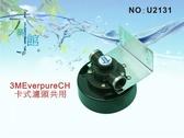 【龍門淨水】卡式濾心頭蓋.適用3M、EVERPURE濾心.淨水器.濾水器(貨號U2131)