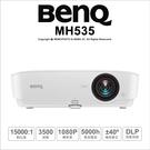 含稅免運 BenQ MH535 投影機 節能高亮 1080P 3500流明 公司貨【贈HDMI 5 米線材】可刷卡 新創數位