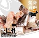 台江漁人港 優格龍膽石斑-下巴骨(600g/盒)