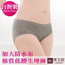 女生MIT棉質低腰生理褲 安心睡加大防水布 台灣製造 No.367 -席艾妮SHIANEY