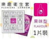 樂趣衛生套-果味型 1片 (保險套/果香/水果/情人節)【套套先生】