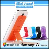 ◆Mini stand 可調節式手機迷你支架/手機架/台灣大哥大 TWM A1/A2/A3/A3S/A4/A4S/A4C/A5/A5S/A5C/A6/A6S/A7/A8