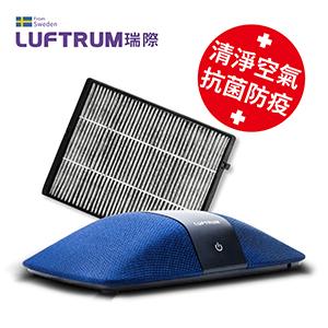LUFTRUM瑞際 可攜式智能空氣清淨機C401A-瑞典藍