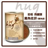 【力奇】Hug 哈格 狗罐頭(雞肉底)-雞肉佐肝400g 超取上限9罐 【增亮毛髮、健康膚質】 (C001A12)