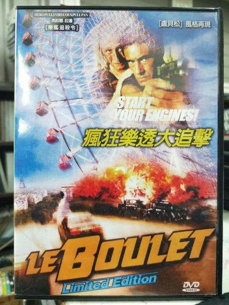 挖寶二手片-Y60-082-正版DVD-電影【瘋狂樂透大追擊】-盧貝松動作喜劇