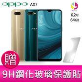 分期0利率 OPPO AX7  (4G/64GB) 智慧型手機 贈『9H鋼化玻璃保護貼*1』