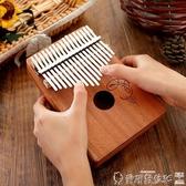拇指琴 卡林巴17音全單板卡靈巴手撥琴手指琴初學者卡琳巴kalimba拇指琴 爾碩