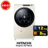 HITACHI 日立 BDSV125AJR 洗衣機 擺動式溫水尼加拉飛瀑滾筒洗脫烘 公司貨 右開 ※運費另計(需加購)