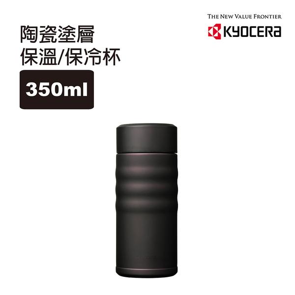 【KYOCERA】日本京瓷旋蓋不銹鋼陶瓷塗層保溫保冷杯350ml-丹泉石黑