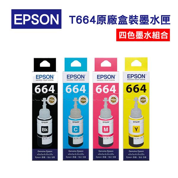 【四色一組】EPSON T664 100~400 原廠盒裝墨水 適用 Epson L100/L110/L120/L200/L220/L210/L300/L310
