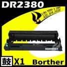 【速買通】Brother DR-2380/DR2380 相容光鼓匣