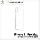 【犀牛盾】iPhone 11 Pro Max 犀牛盾專用 MOD NX 透明背板 保護板 背蓋 只有背板
