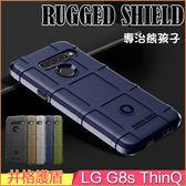 井格護盾 LG G8s ThinQ 保護套 防摔 背蓋 樂金 LG G8s 手機殼 保護殼 手機套 全包邊 軟殼 減震