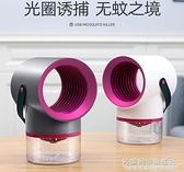 純正出口貨 電子滅蚊燈USB光觸媒滅蚊器吸驅蚊器LED誘蚊捕蚊燈 名購新品