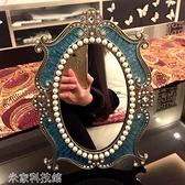 化妝鏡 歐式復古鏡子化妝鏡公主鏡女臺式宿舍書桌韓國珍珠單面梳妝鏡大號 米家WJ