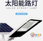 太陽能燈戶外家用室外庭院燈新農村大功率超亮防水led照明路燈