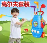 兒童高爾夫球桿套裝玩具寶寶戶外親子運動玩具 幼兒園球類玩具3歲  igo 遇見生活