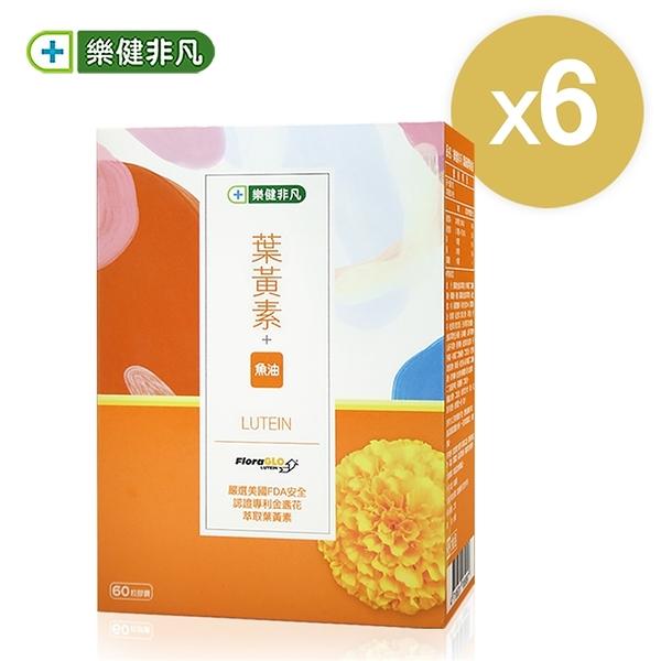 樂健非凡 葉黃素魚油膠囊6盒組(1盒60顆)【水潤晶亮】