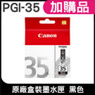 CANON PGI-35 黑色 原廠盒裝