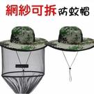 【南紡購物中心】【珍愛頌】A079 網紗可拆 防蚊帽