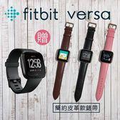 【贈皮革款錶帶】FITBIT VERSA 智能運動手錶 經典款 運動手環 防水 群光公司貨 保固一年