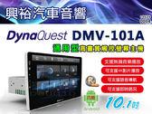 【DynaQuest】10.1吋通用型高畫質觸控螢幕主機 DMV-101A*WiFi上網+藍芽+導航+手機互聯*8核心