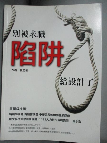 【書寶二手書T7/財經企管_C59】別被求職陷阱給設計了_夏志強