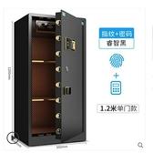 保險櫃家用大型1.5米1.2米1m雙門指紋辦公全鋼防盜保管保險箱