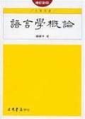 (二手書)語言學概論(增訂新版)