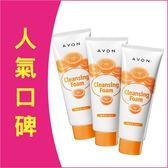 經典熱銷 AVON雅芳 潔容霜橘香160g 洗面乳 3入組