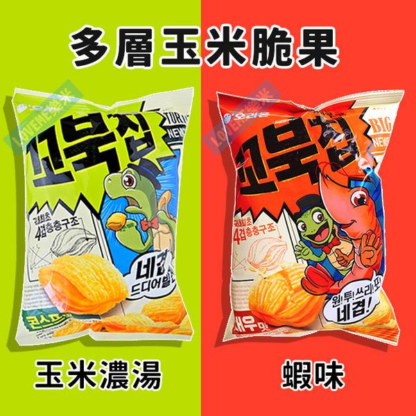 韓國 ORION 多層玉米脆果 (玉米濃湯/蝦味) 80g 玉米濃湯 餅乾 脆果 玉米脆餅 烏龜餅