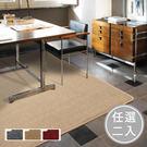 范登伯格 華爾街簡單的地毯-任選二入-105x156cm