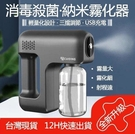 【現貨12h發】納米噴霧消毒槍 紫光霧化 消毒器USB充電消毒機室內常備消毒 一日達