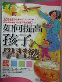 【書寶二手書T6/親子_LFJ】如何提高孩子學習慾_昌子武司