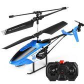 優迪遙控飛機玩具直升飛機充電動兒童耐摔搖控小飛機防撞男孩航模 【限時88折】