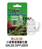 Leilih 鐳力【小平口玻璃細化器(20mm)】二氧化碳細化器、霧化器、擴散桶、溶解器 魚事職人