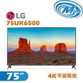 《麥士音響》 LG樂金 75吋 4K電視 75UK6500P