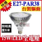 【奇亮科技】含稅 PAR38 LED 15W E27 12珠珠寶燈泡 投射燈 室內型 台製驅動 白光黃光4000K自然光