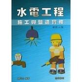 水電工程施工與監造實務(第3版)