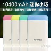 迷你禮品移動電源便攜10400毫安USB手機電池充電寶WY【交換禮物 雙12 】