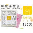 【愛愛雲端】樂趣衛生套- 小尺寸 保險套 貼身小號49型 1片裝 B500002