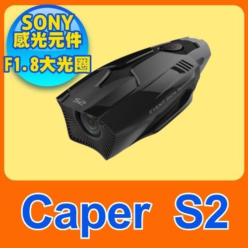 CAPER S2【加贈64G】1080P 機車 SONY 感光元件 行車紀錄器  行車記錄器