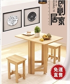 折疊桌折疊桌長方形家用小戶型多功能實木可伸縮廚房吃飯省空間 【全館免運】