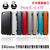 【A Shop】 日本 Gramas 4.7吋 iPhone 6S/6 行李箱外觀設計雙材質手機 保護殼 背蓋 防震