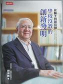 【書寶二手書T9/科學_NPR】從輪子到諾貝爾:學校沒教的創新發明_劉炯朗