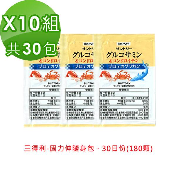 【SUNTORY三得利】固力伸-葡萄糖胺+鯊魚軟骨 隨身包30天份(共180顆) 非瓶裝 保存期限2020.10.31